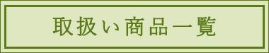ttl_kakaku